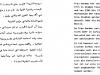 Ausstellung Aleppo1986 Innenseiten des Flyer