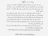 Schreiben der Syrischen Ministerin Expatriates